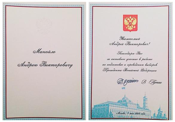 Благодарственное письмо от В.В. Путина