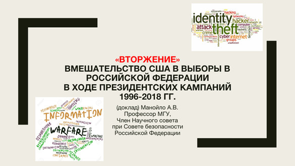 Вмешательство США в выборы РФ в ходе президентских кампаний 1996-2018гг (презентация)