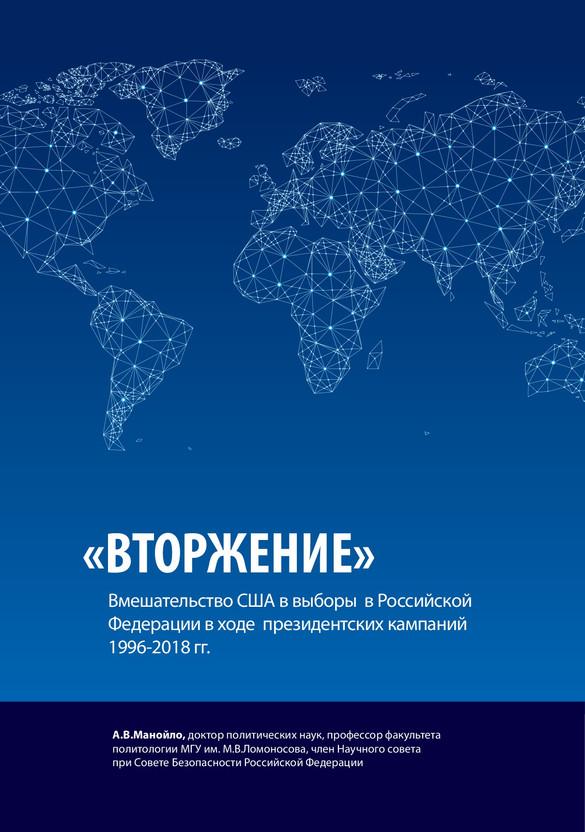 """""""Вторжение"""" Вмешательство США в выборы в Российской Федерации в ходе президентских кампани"""