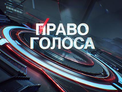 Украина после Минска. Право голоса. ТВЦ. 25/03/2015