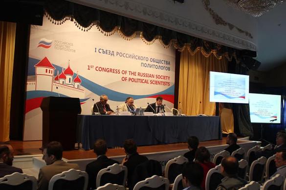 Первый съезд Российского общества политологов