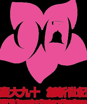 90週年慶Logo+標語(字紅色).png
