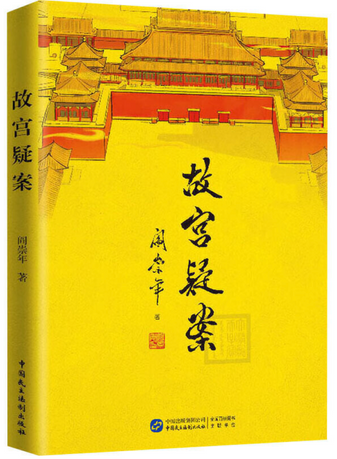 Mystery of the Forbidden City