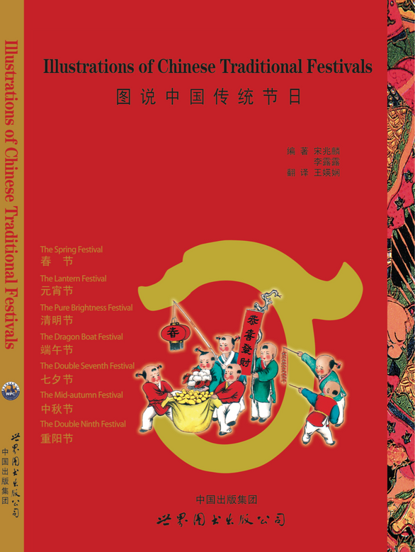 Illustrations of Chinese Traditional Festivals