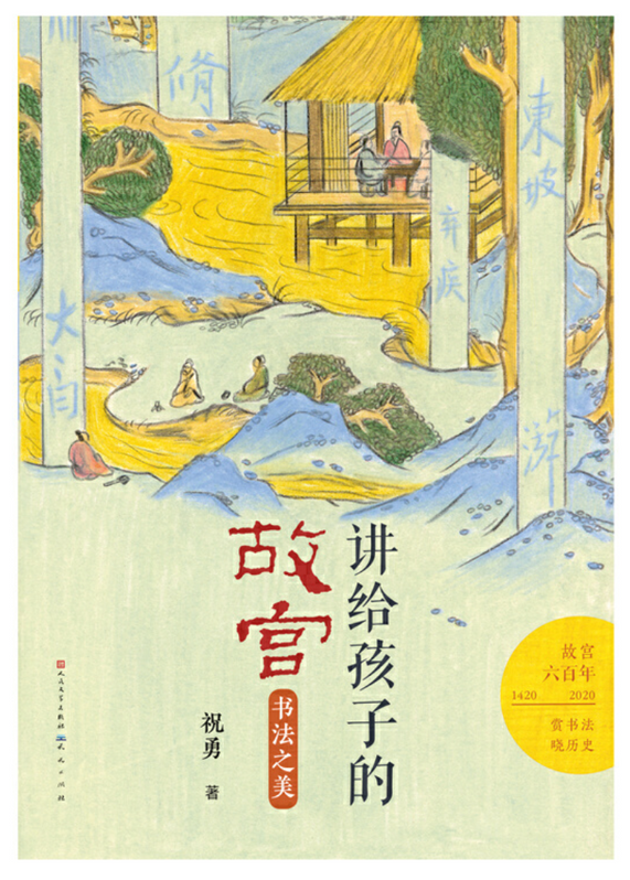 Stories about the Forbidden City for Children