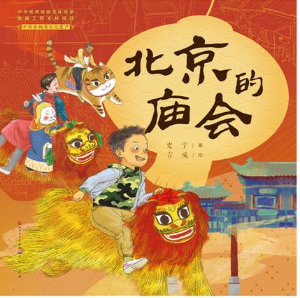 The Temple Fair in Beijing