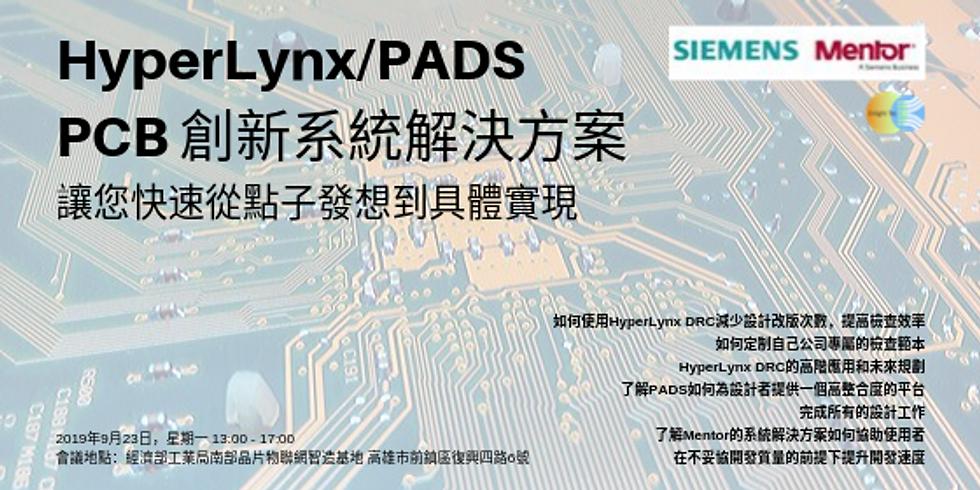 HyperLynx/PADS PCB 創新系統解決方案,讓您快速從點子發想到具體實現