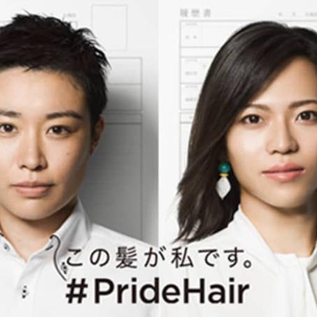 パンテーンの広告「Pride Hair」が開始