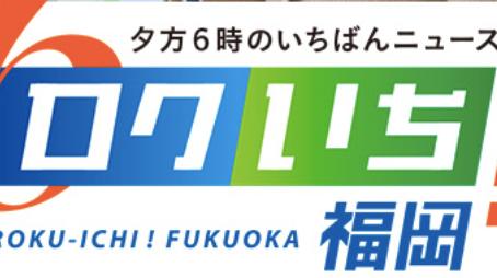 本日放送!NHK福岡で特集されます