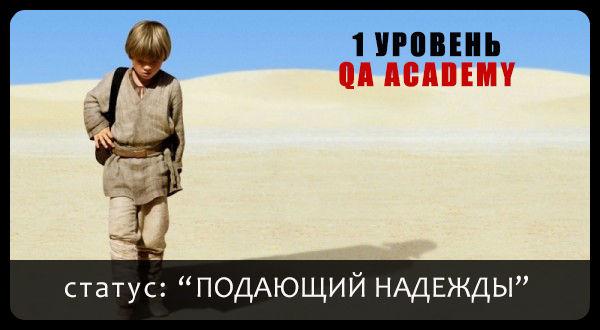 1 Уровень QA Academy