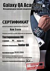 Galaxy QA Academy, пример сертификата выпускника