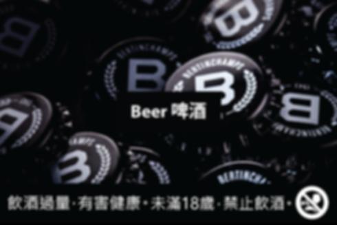 Main Menu - Beer.png