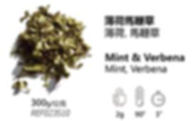 vignette Mint & Verbena.png