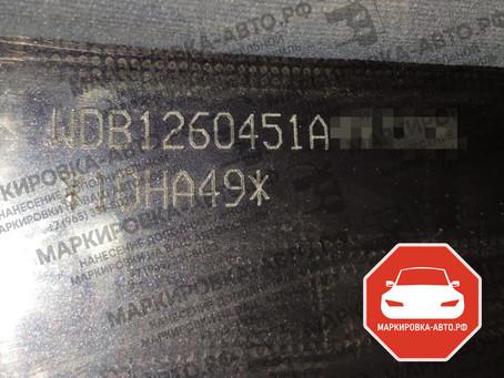 Дополнительная маркировка транспортного средства ГИБДД. Транспортное средство после угона.