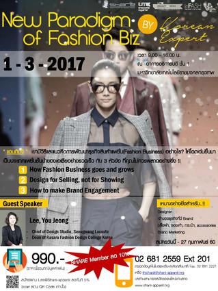 New Paradigm of Fashion Biz by Korean Expert @ 1 March 2017