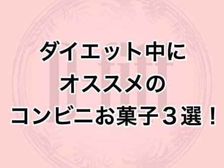 ダイエット中にオススメのコンビニお菓子3選!
