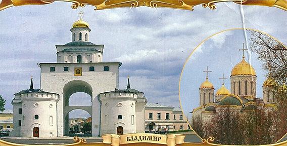 Город владимир открытка, открытка