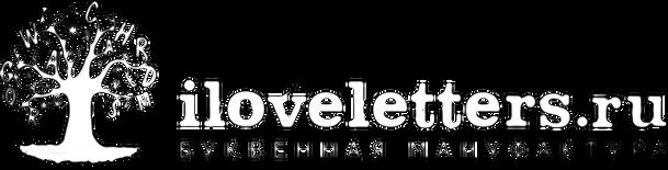 Слова, надписи и буквы из дерева