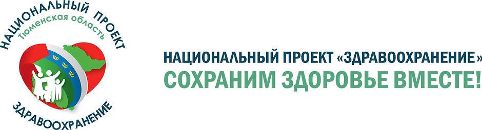 Логотип-Нацпроектсо-слоганом.jpg