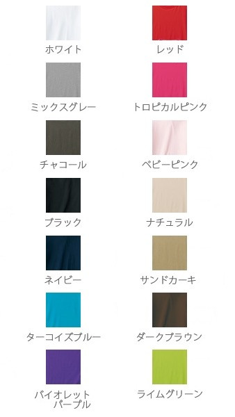 ロングスリーブTシャツ(5010)5.6oz 14col