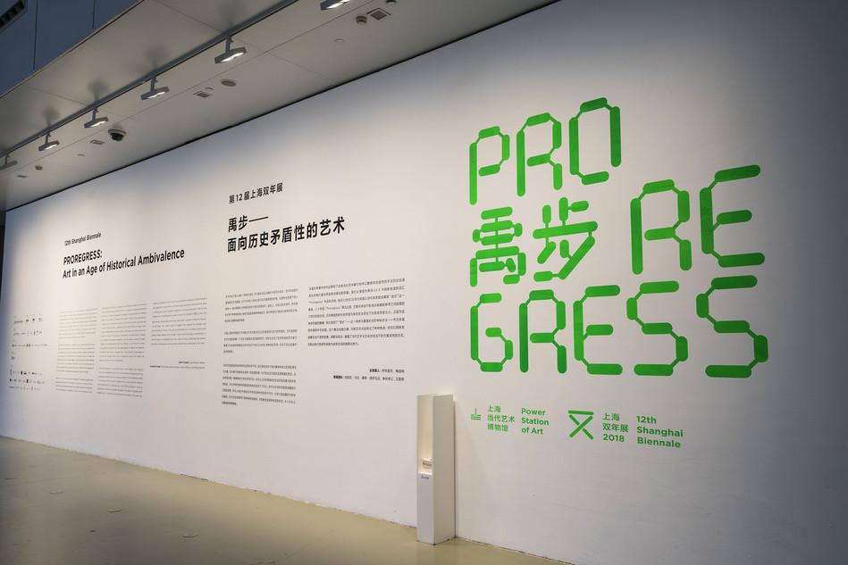 Shanghai Biennale - UudamStudio 12-10-20