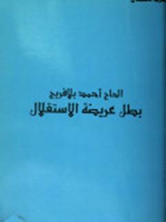 Haj Ahmed Balafrej