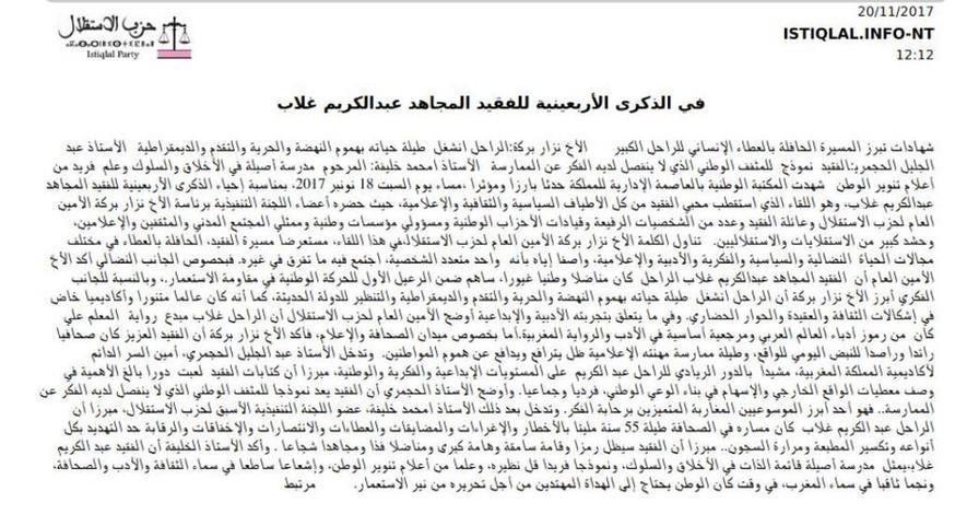 في الذكرى الأربعينية للفقيد المجاهد عبد الكريم غلاب