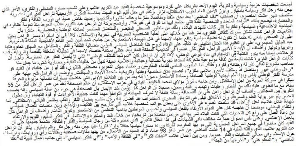 هذا ما قيل عن الراحل عبد الكريم غلاب