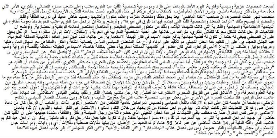 شهادات مؤثرة في حق عبد الكريم غلاب في الذكرى الأربعينية لرحيله