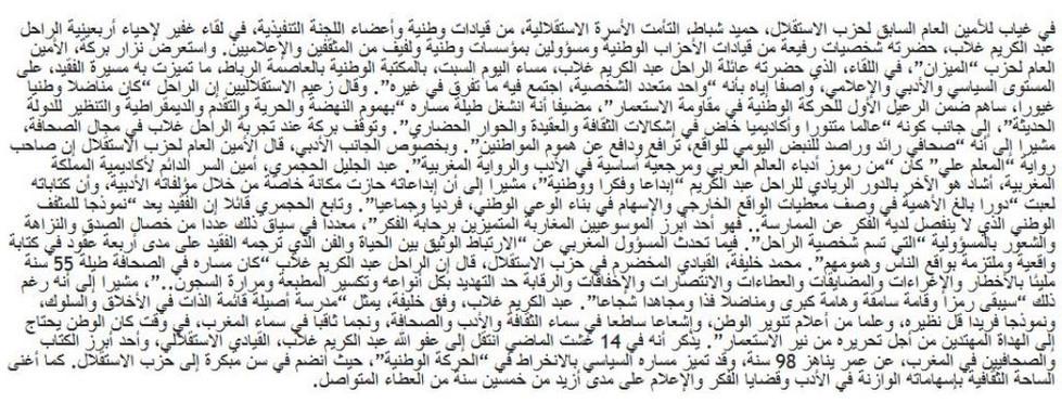 روح عبد الكريم غلاب ترفرف في أربعينية أيقونة الأدب المغربي