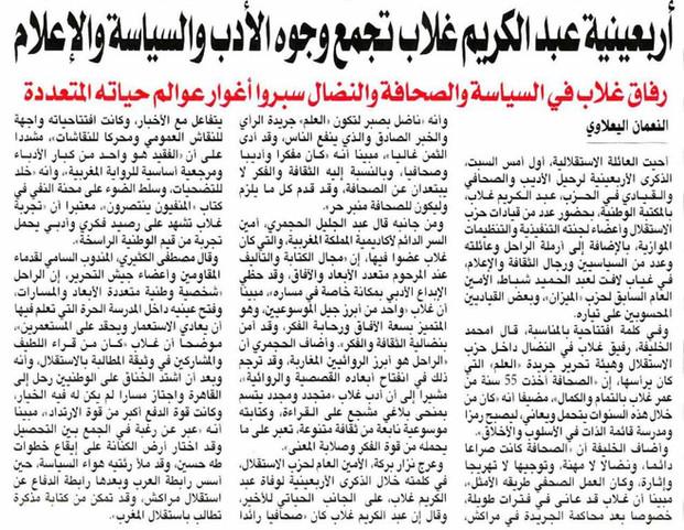 أربعينية عبد الكريم غلاب تجمع وجوه الأدب والسياسة والإعلام