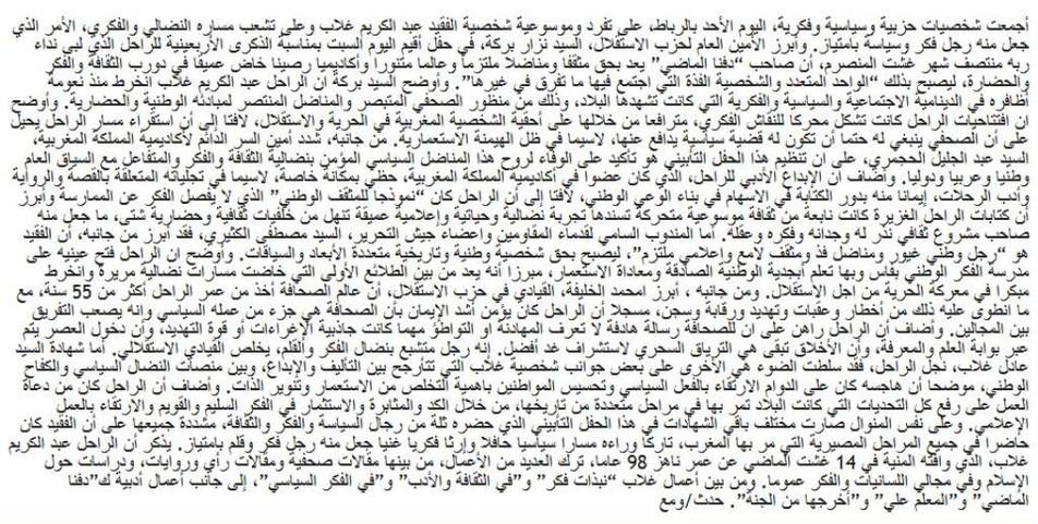 نزار بركة في حفل تابيني للراحل عبد الكريم غلاب