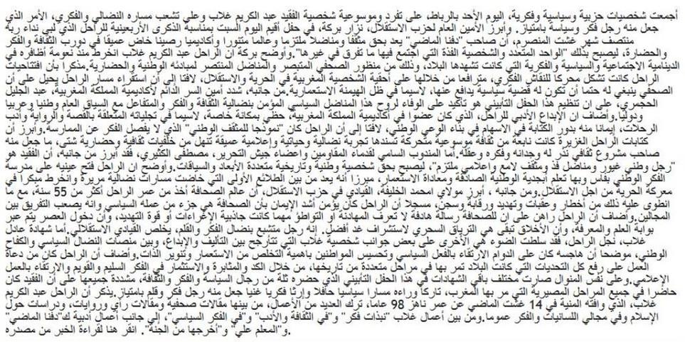 تفاصيل تخليد أربعينية الراحل عبد الكريم غلاب