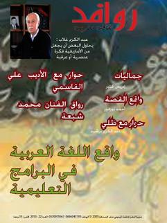 La réalité de la langue arabe dans les programmes éducatifs