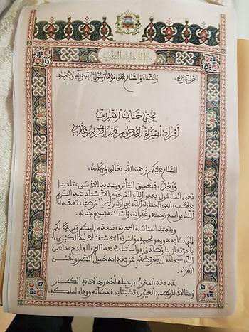 برقية تعزية ملكية إلى أسرة المرحوم عبد الكريم غلاب