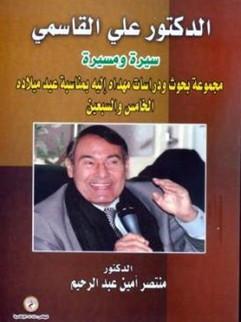 Dr. Ali Al-Qassimi