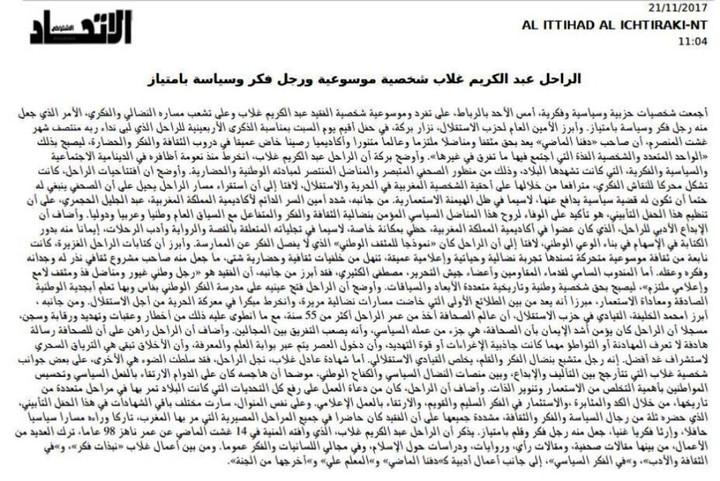 الراحل عبد الكريم غلاب شخصية موسوعية ورجل فكر وسياسة بامتياز