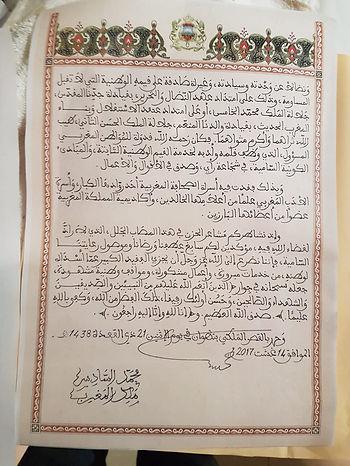 برقية تعزية ملكية إلى أسرة المرحوم عبد ا