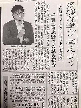前北さん記事.jpg