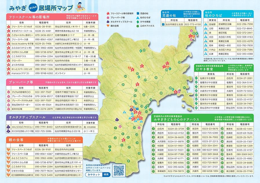 みやぎ子どもの居場所マップ(裏).jpg