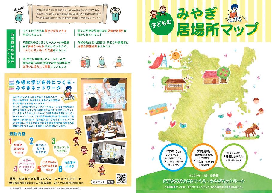 みやぎ子どもの居場所マップ(表).jpg