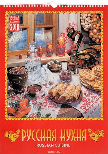 Calendar 2018 Russian Cuisine