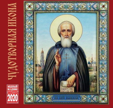 2020 Calendar Russian Icons