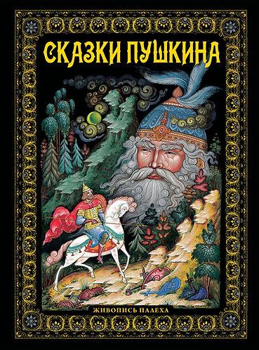 Alexander Pushkin: Pushkin's Fairy Tales
