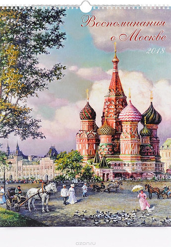 Calendar 2018 The Memories of Moscow