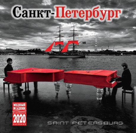 2020 Calendar Saint Petersburg Red & Black