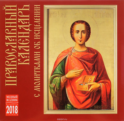 Calendar 2018 Russian Icons