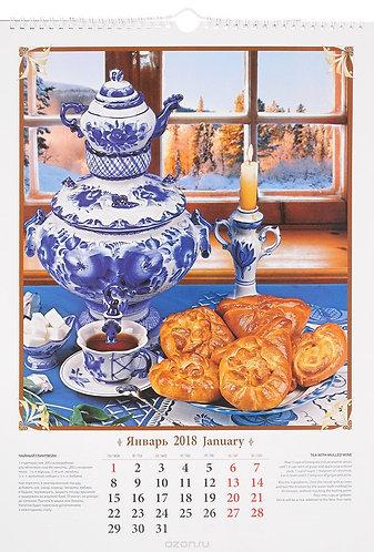 Calendar 2018 Russian Tea Drinking