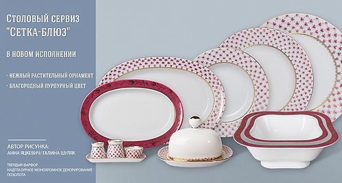 Net Blues 24-Piece Dinner Set for 6 Persons