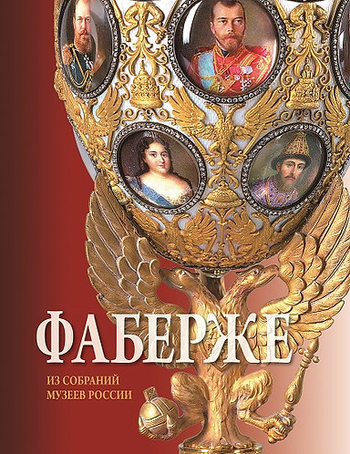 Album Faberge in Russian